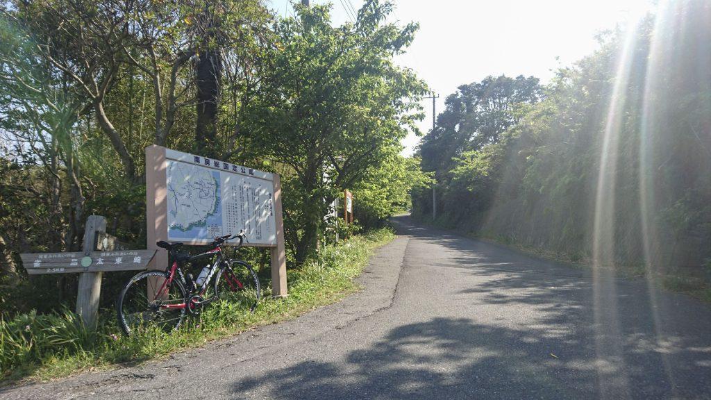 太東崎 燈台の入り口と看板