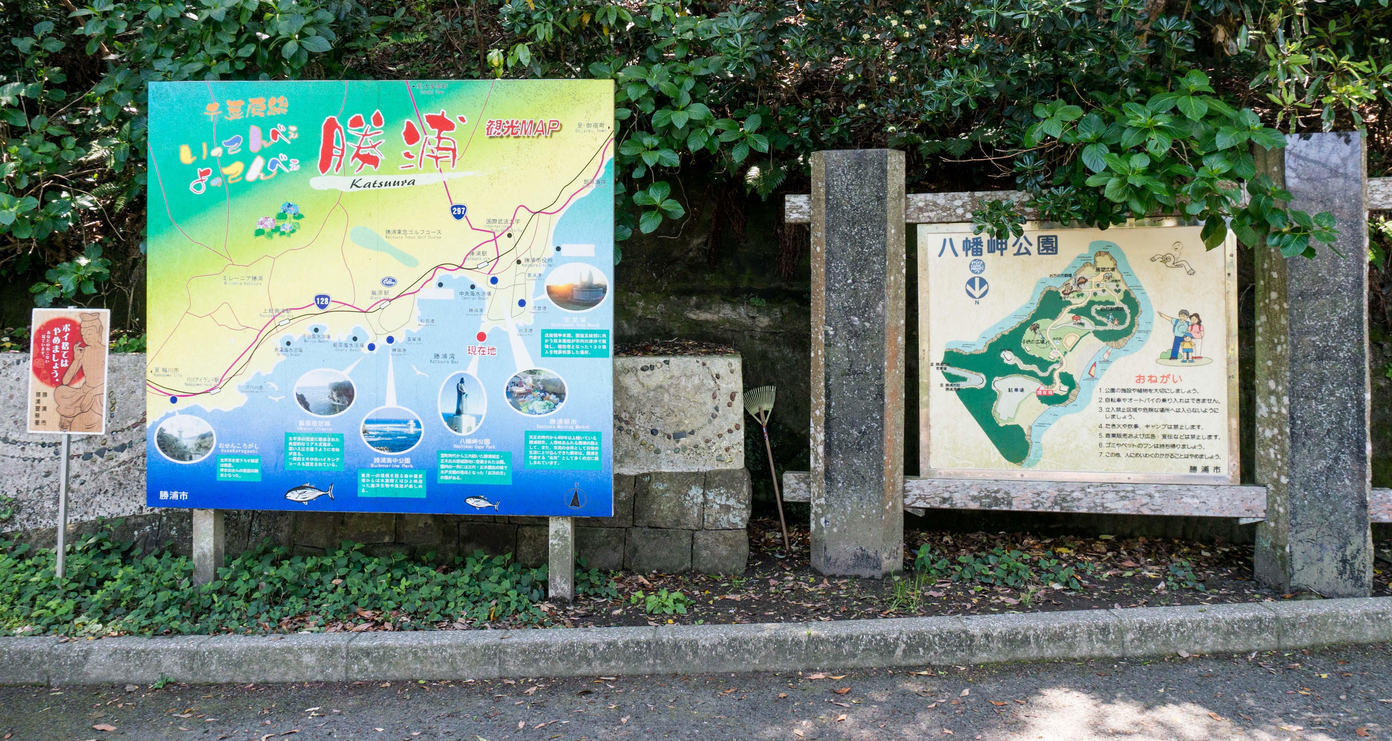 勝浦八幡岬の観光案内看板