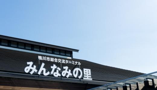 千葉-鴨川 〝みんなみの里〟 ─ 無印良品がプロデュースする道の駅 サイクリング利用レポート