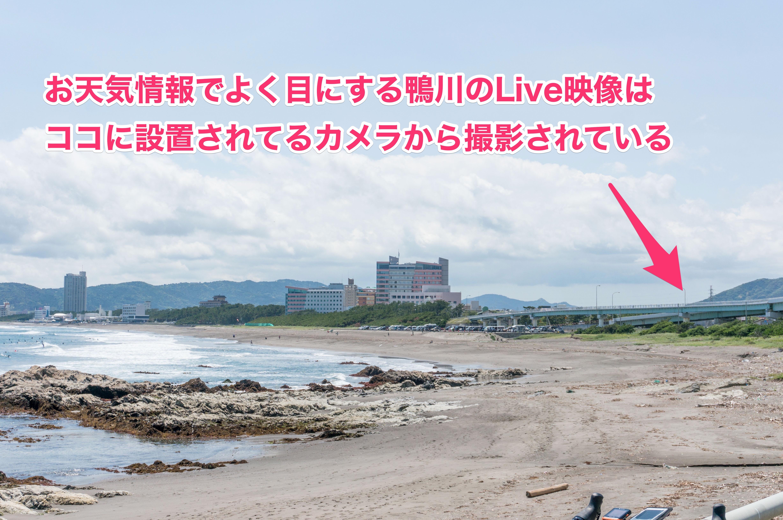 鴨川 お天気中継カメラの場所