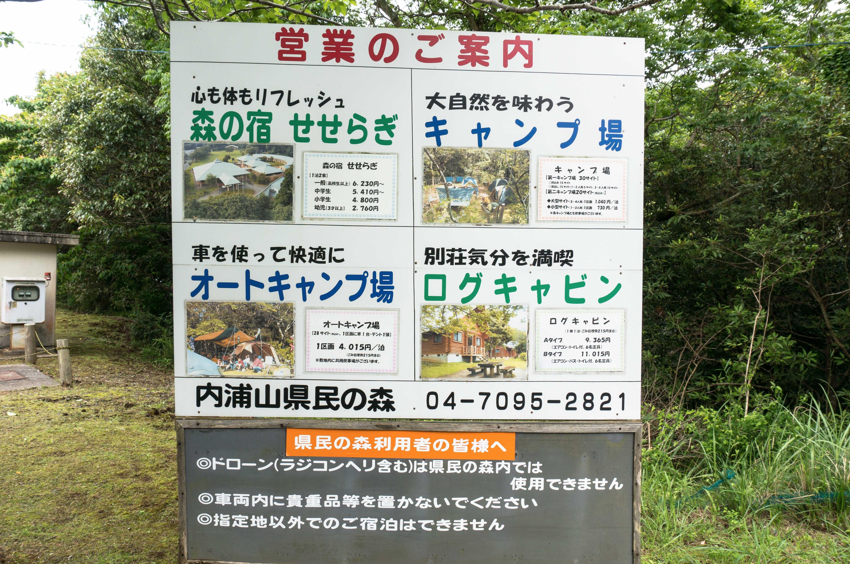 内浦山県民の森のキャンプや宿泊料金の看板