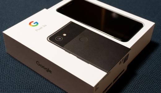 スマホを買い替えた ─ Google Pixel 3a