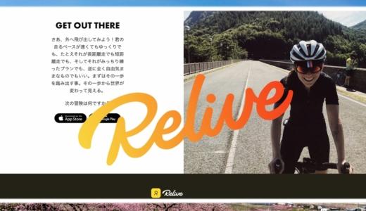 """""""Relive"""" ─ 通ったルートを自動で3Dマップ化してくれるアプリ (使い方)"""