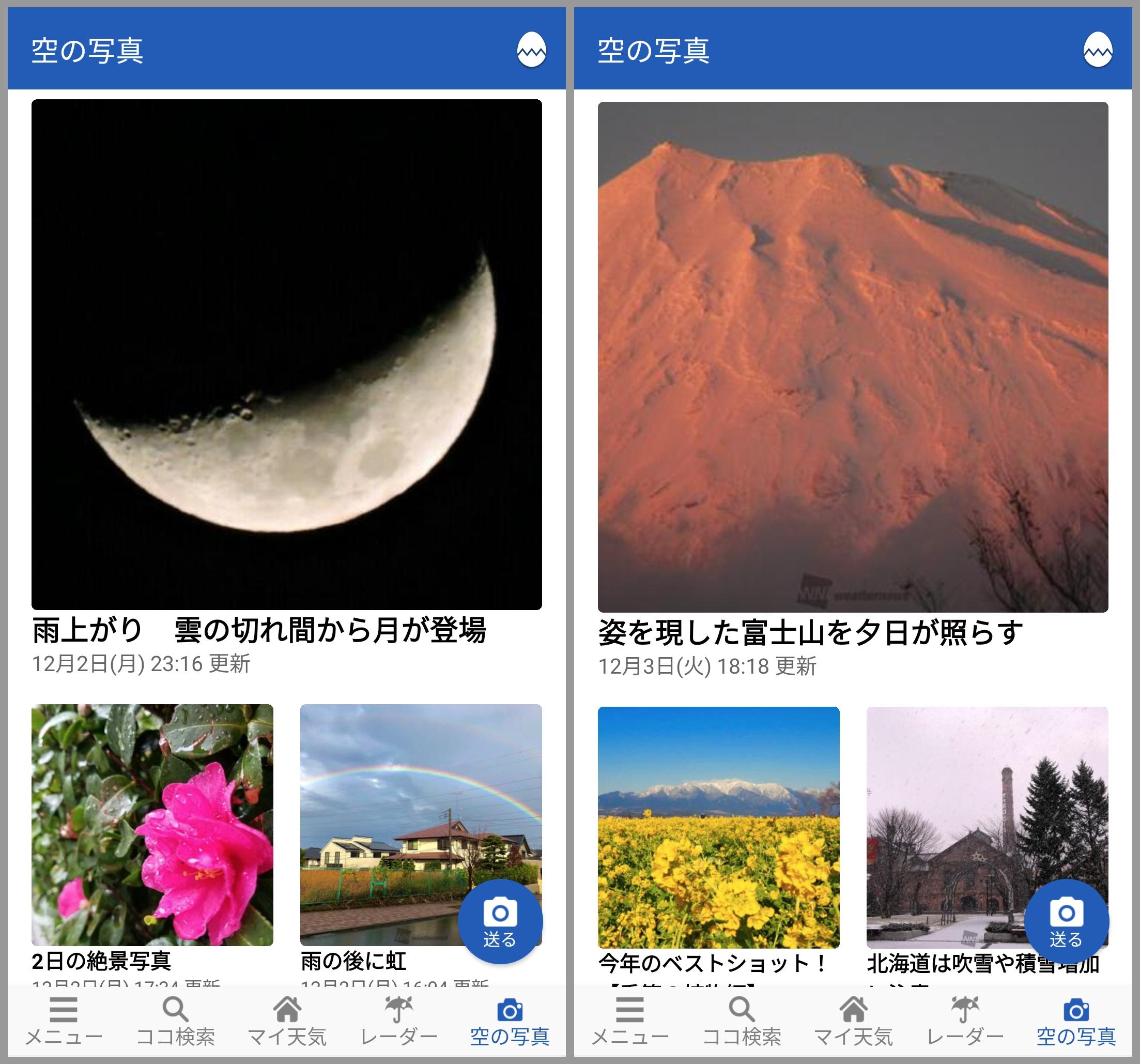天気を調べるアプリやサービス (4つくらい) | SunnyTIME RideonTIME