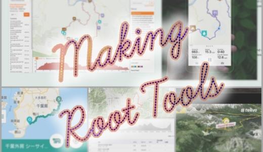 ルート作成でお世話になっているアプリ&ウェブツール【GPSサービス】