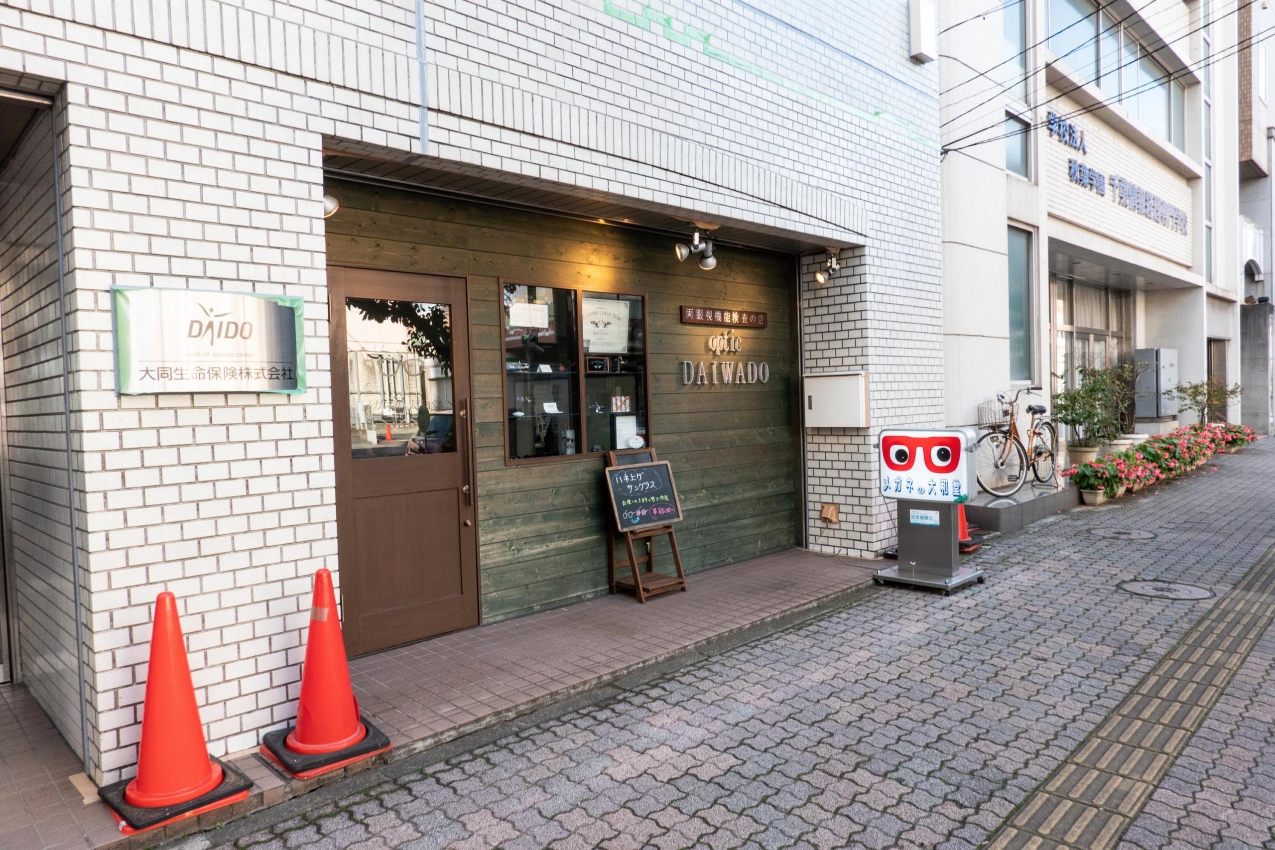 千葉中央駅近くのメガネショップの外観
