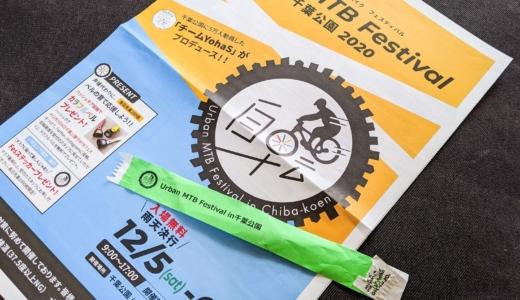 都市型マウンテンバイクレース 〝Urban MTB Festival in 千葉公園〟観戦レポ