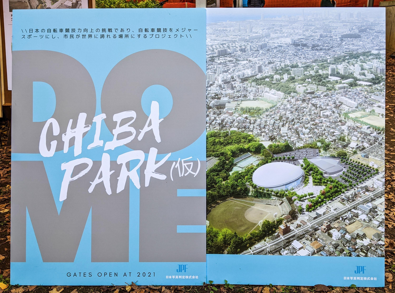 千葉競輪パーク 自転車ベロドロームの建設