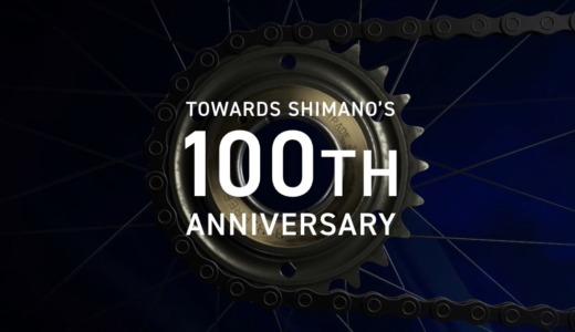 【シマノ100周年】新しいシマノロゴは、リリースされる?【よもやま妄想】